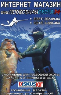 Подводная-Охота-Рф Подводная-Охота-Рф