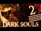 Dark Souls #2 - Поворот нетуда, начало ада, первые Баттхерты