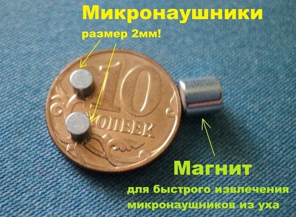 Картинки по запросу микронаушники красноярск