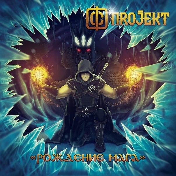 Дебютный EP проекта ФС ПROJEKT - Рождение мага (2013)