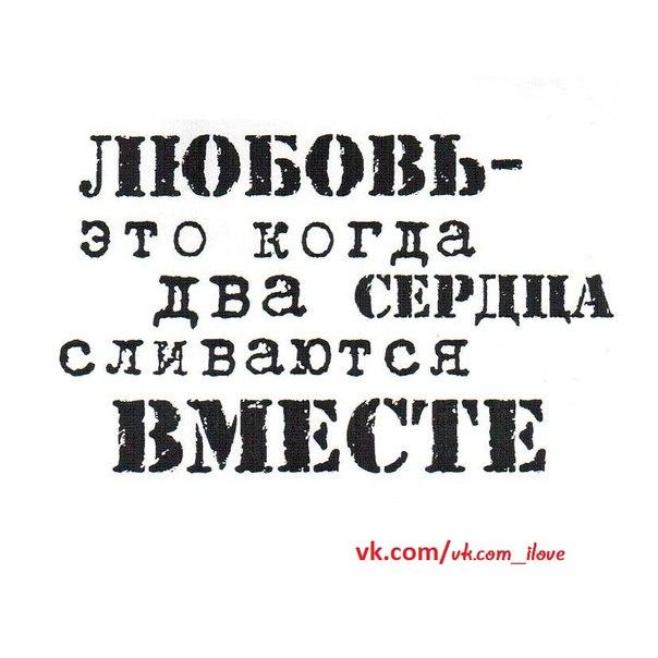 Love любовные цитаты
