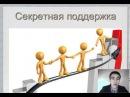 1 урок - теория. Часть 1. Винтовая лестница инвестирования в КН. Секретная поддержка.