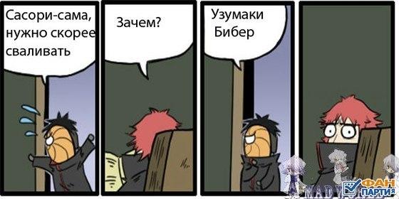 приколы под наруто: