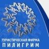 Туристична фірма ПІЛІГРИМ - офіційна група