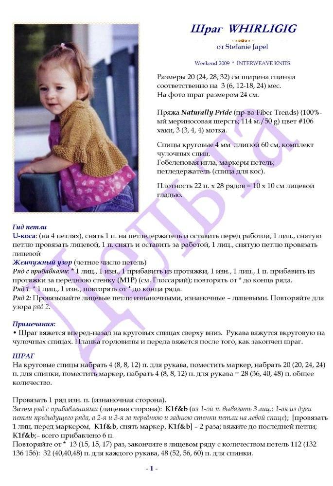 Вязание спицами для детей болеро от 3 лет