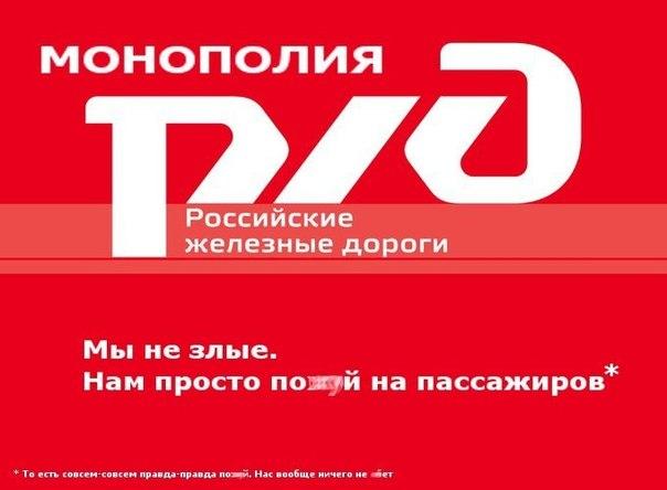 РЖД - есть в России такая гос. монополия... OyEnbCExft4
