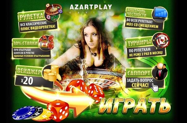 Казино большой азарт отзывы казино читать