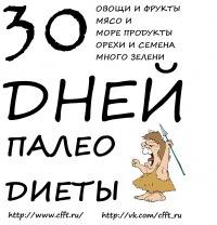 Палео диета (Paleo diet). Рецепты. | ВКонтакте