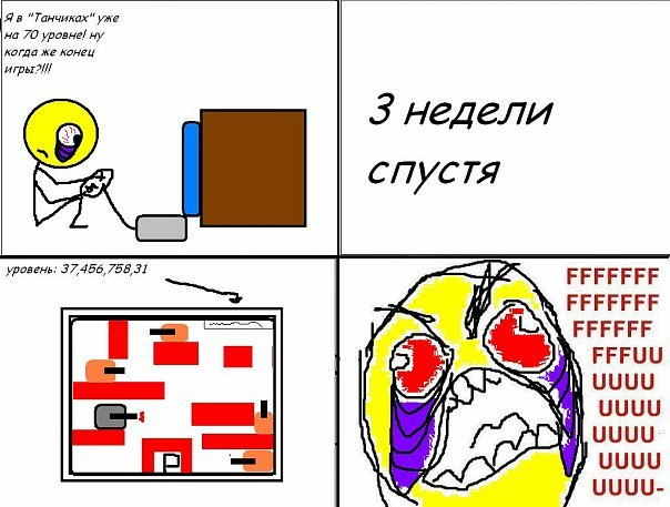 Fffuuu лучшие комиксы и мемы рунета