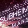Subheim в Москве! Теперь дуэтом. 6 октября!