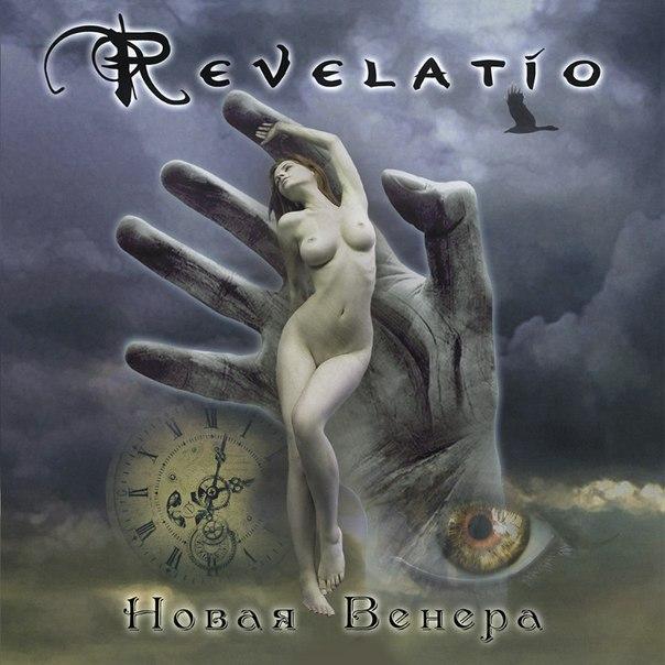 Дебютный альбом REVELATIO - Новая Венера (2012)