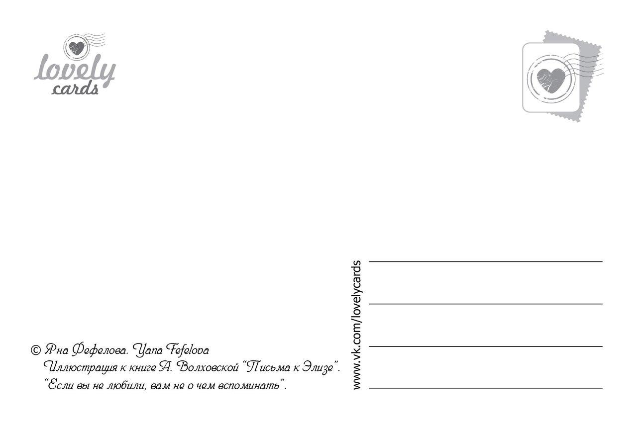 Почтовая открытка- английский перевод - словарь 10
