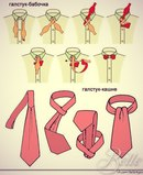 Авторский комментарий: способов завязывания галстука.