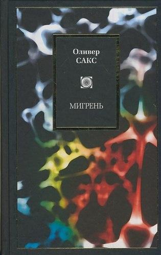 Обложка книги Psychology - Oliver Sacks / Оливер Сакс - Migraine / Мигрень [2012, RTF, RUS]