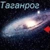 Таганрог-Космопоиск