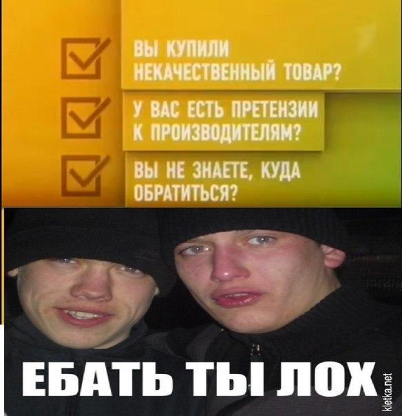 Фото ебать ты лох
