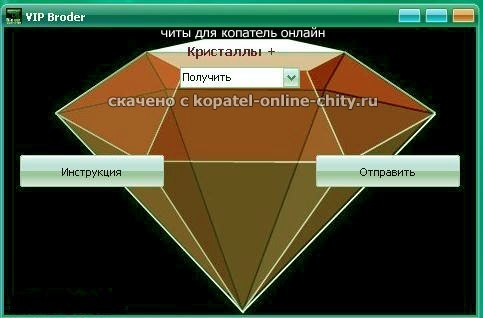 смотреть коды на онлайн копатель: