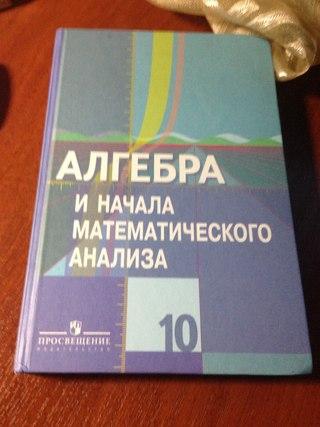Учебник алгебра 10 класс жижченко