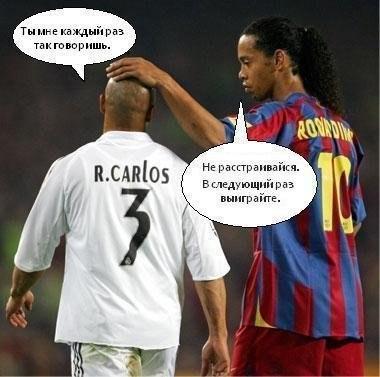 про футбол: