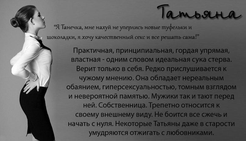 Картинки с надписью про татьяну