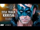 Krrish Krrish Title Video Song - (Krrish 3 Telugu) - Hrithik Roshan, Priyanka Chopra, Kangana Ranaut