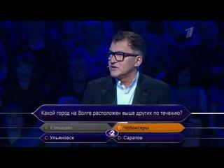 Кто хочет стать миллионером [07/09/2013, ВАССЕРМАН И КАТЯ