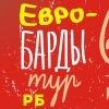 Евро-барды: Андреа Ротин и Джипси Руфина турят по Беларуси + Дима Ску и Никто не Вуди Аллен