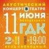 11 июня (пн) ГДК: евро-барды Андрэа Ротин, Джипси Руфина + Дима Ску и Никто не Вуди Аллен