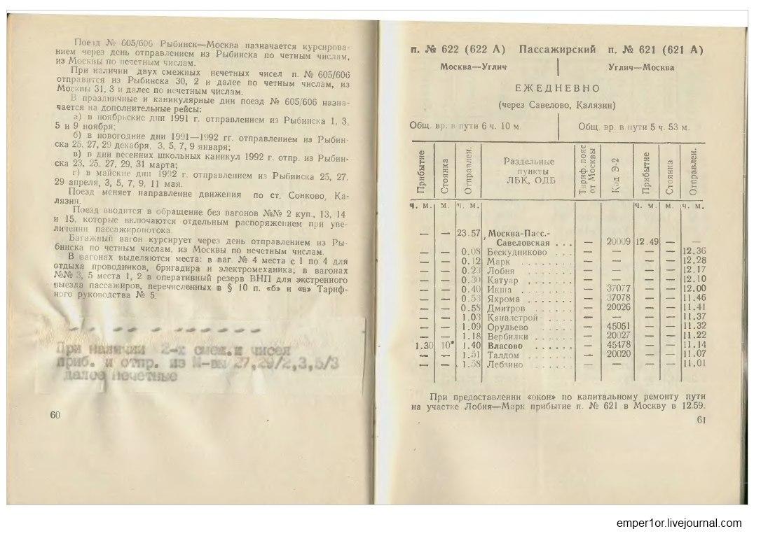 Служебное расписание пассажирских поездов на Савеловском направлении(Ретро) QTCaRzWfmk0