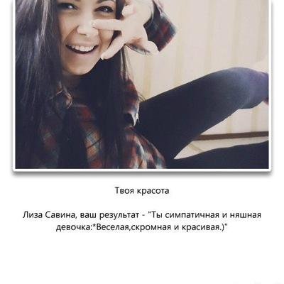 Лиза Савина, 23 апреля 1999, Москва, id224482502