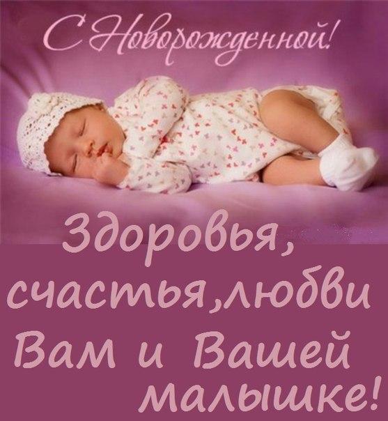 Поздравление к рождению малышки