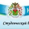 Студенческий бизнес-клуб КИ РГТЭУ