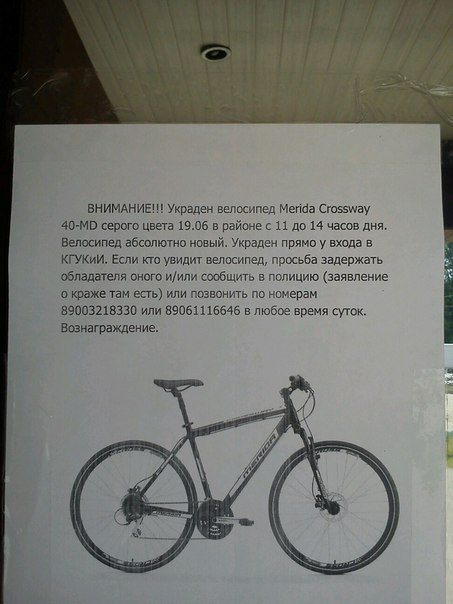 Возврат Велосипеда В Магазин Закон