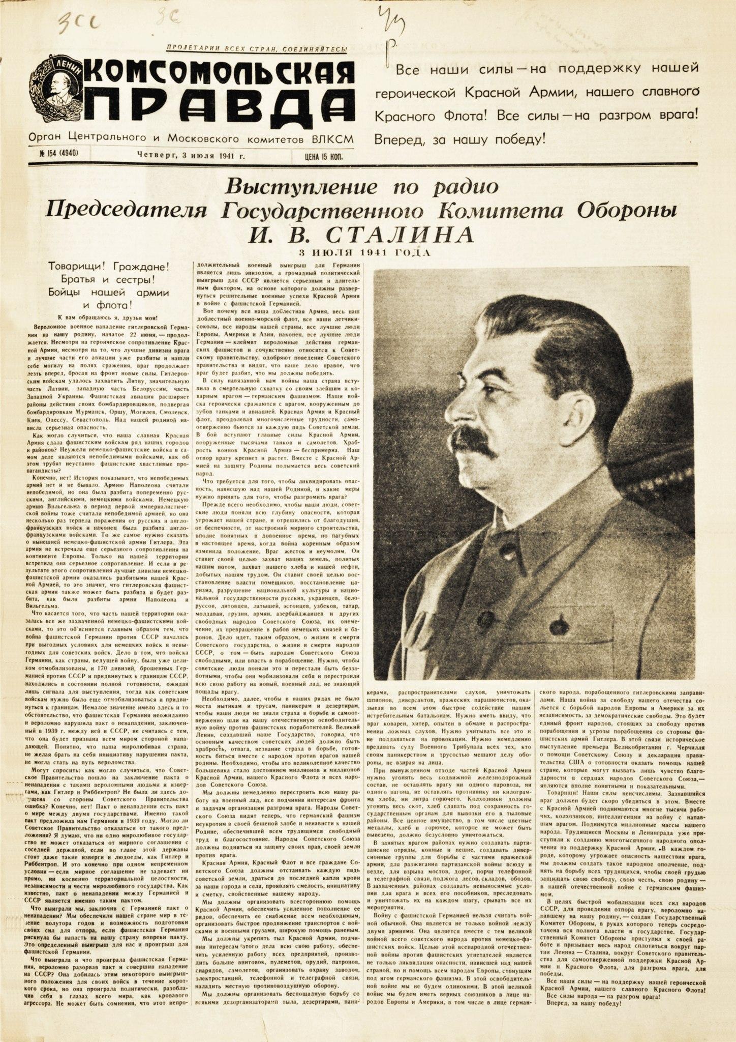 Пионерская правда 3 июля 1941г с обращением сталина