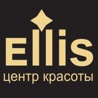 центр красоты ellis 7 812 322-40-19