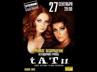 Тату(Киев-2013) - Мальчик гей