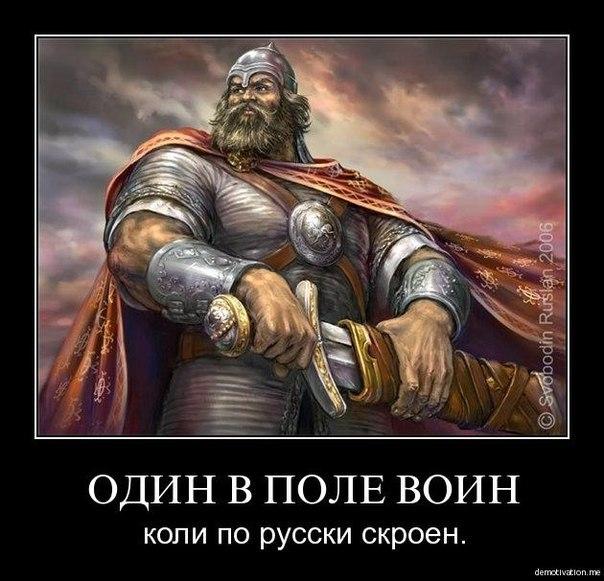 Русич VS Хач ...