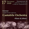 Hans & Johns - Cantabile Orchestra, Київ, 17.11