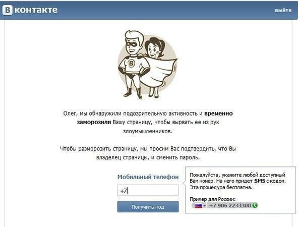 pobedpix.com / страница заморожена вк