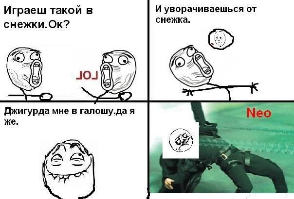 приколы троллфейс: