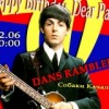The BEATLES party - 70 лет ПОЛУ МАККАРТНИ!
