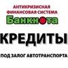 АФС Банкнота