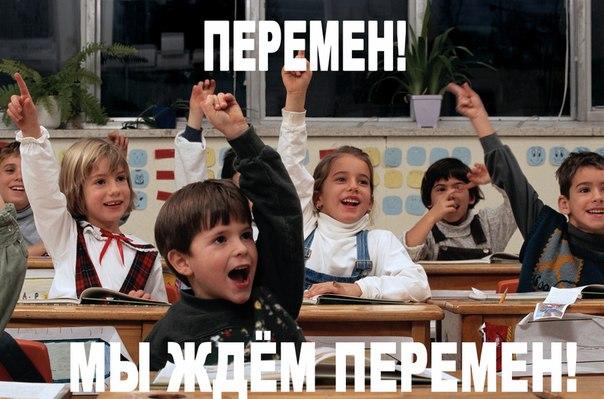 «Школьники ждут перемен» и другие смешные картинки с надписями