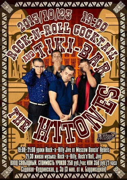 23.10 Rock'n'roll & rockabilly party! Tiki-Bar!