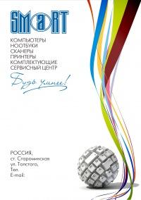 Smart Vk, 15 августа , Староминская, id173741348