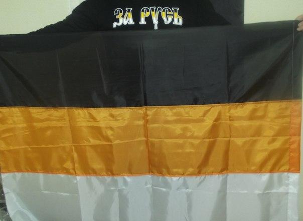 флаг россии черно желто белый