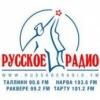 Русское Радио (Эстония)