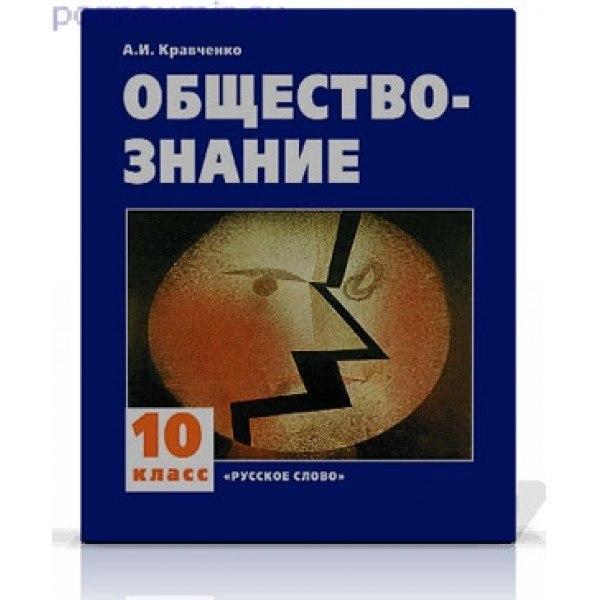 Гдз по обществознанию 10 класс кравченко 2003