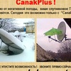 CanakPlus - Professional Home Type Satellite Di