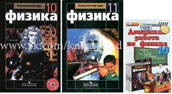 Учебник По Физике 11 Класс Мякишев В Pdf